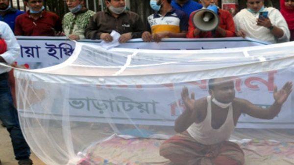 রাজধানীতে মশারি টানিয়ে প্রতিবাদ